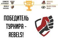 «Рэбелс» — победитель турнира «Ростов боул»