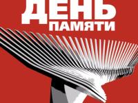 Болельщики «Локомотива» хотят создать фильм о трагедии 7 сентября