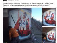 В Омске нарисовали граффити, посвященное Александру Вьюхину