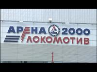 На ярославскую «Арену-2000» нагрянут представители КХЛ для проверки