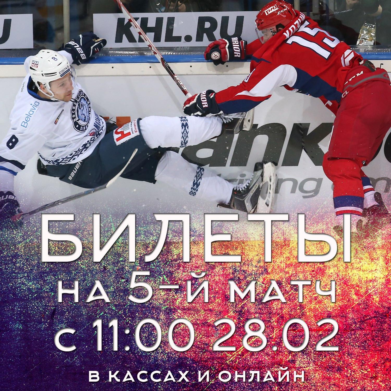 Минскому «Динамо» удалось переломить «Локомотив»— Хоккей
