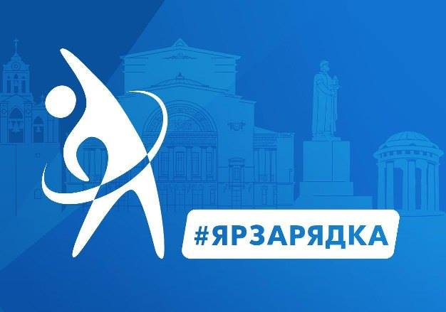 На Первомайском бульваре в Ярославле пройдет общегородская зарядка