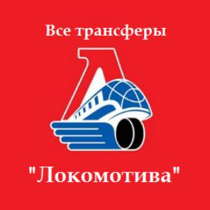 Все трансферы ярославского «Локомотива»: таблица