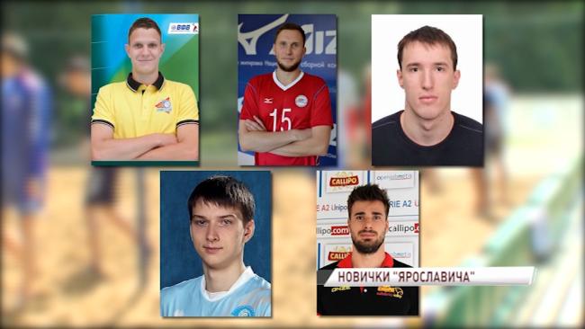 «Ярославич» объявил имена пятерых новобранцев
