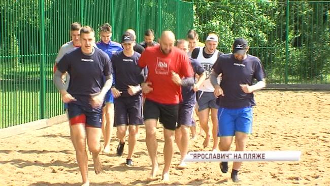 Волейболисты «Ярославича» готовятся к новому сезону на песке