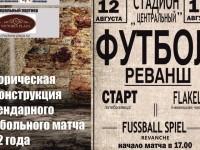 В Ярославской области пройдет «Матч смерти»