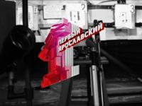 ВИДЕО: «Первый Ярославский» выпустил серию промороликов к новому хоккейному сезону