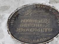 На Стрелке в Ярославле заложен памятный знак «Нулевой беговой километр»