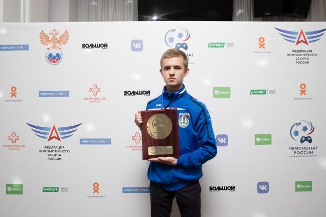 Артем Роженков едва не дотянул до призов на чемпионате России по киберфутболу