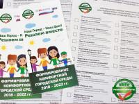 Парки Красноперекопского района по программе «Решаем вместе» преобразят для спорстменов — фото