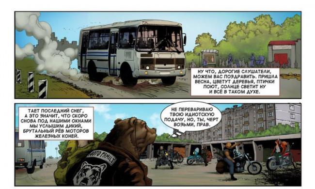 Ярославль попал в первый российский комикс про байкеров