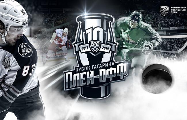 КХЛ представила логотип плей-офф сезона-2017/18 — фото