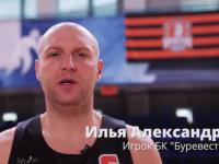 Видео: Ярославский баскетболист приглашает на выборы