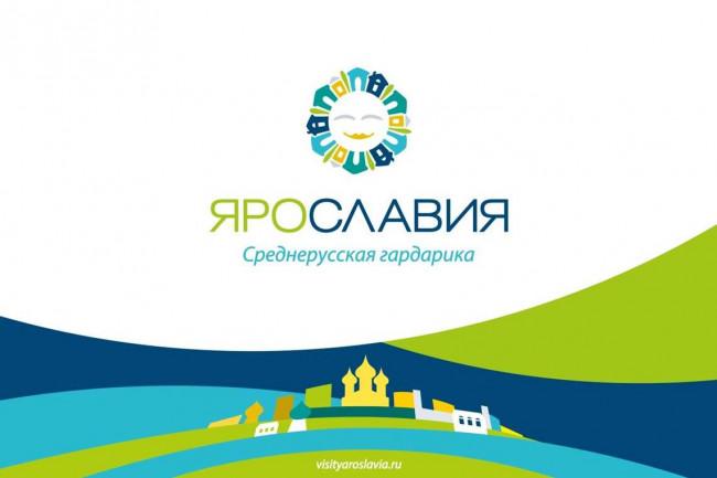 Бренд Ярославской области: объявлен конкурс синонимов для слова «Гардарика»