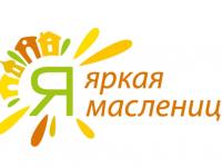 Главная масленица страны в Ярославской области: программа 2018