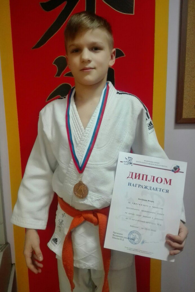 Игорь Антонов стал бронзовым призером первенство ЦФО по дзюдо