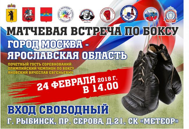 Чемпион Олимпийских игр приедет в Рыбинск на турнир по боксу