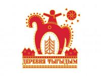 «Деревня Тыгыдым» Рыбинского района попала в Топ-10 этно-парков