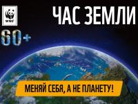 В Ярославской области на час погасили свет в поддержку акции «Час Земли»