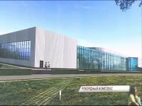 В Брагине начали строить уникальный спортивный комплекс