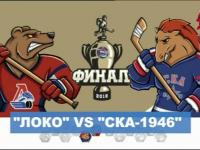 Что ждать от «Локо» в финале Кубка Харламова
