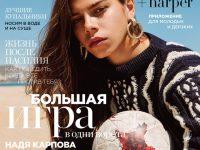 Нападающая «Валенсии» из Ярославля попала на обложку модного журнала