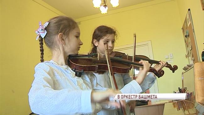 Юные ярославские музыканты выступят на открытии Чемпионата мира по футболу