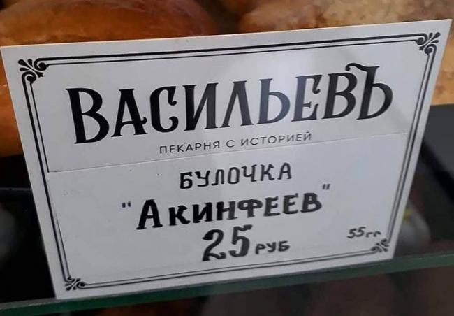 Ярославская пекарня придумала булочки «Акинфеев»
