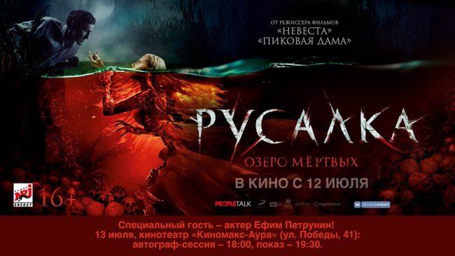 Как бесплатно попасть на спецпоказ российского ужастика «Русалка. Озеро мертвых»?
