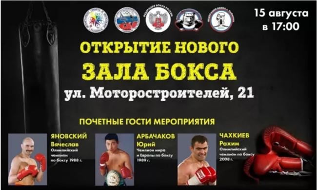В Рыбинск приедут олимпийские чемпионы, чтобы открыть новый зал для бокса