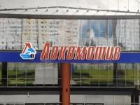 «Локомотив» прошел медосмотр: видео