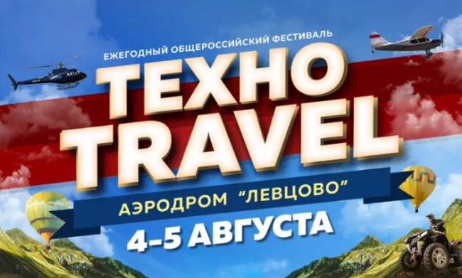 Ярославцам в выходные покажут вертолетный фристайл