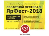 Движение «ЯрГражданин» организует областной фестиваль