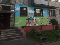 В Ярославском дворе нарисовали спортивное граффити: фото