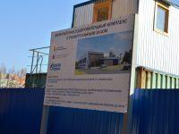 Новый ФОК в Семибратове откроется в следующем учебном году