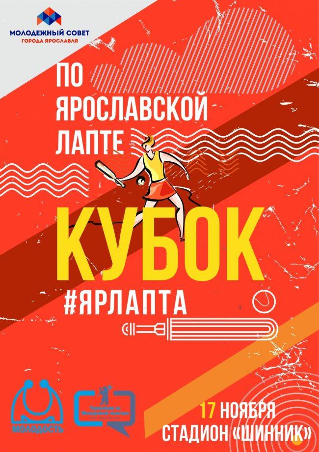 В Ярославле пройдет Кубок по лапте