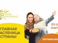 Города и села Ярославской области представили программы Масленицы