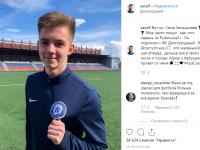 Рыбинский футболист, благодаря которому в России отменили «футбольное рабство», подписал контракт с клубом