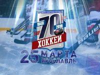 От «Локомотива» до  «Локомотива»: ярославскому хоккею — 70 лет!