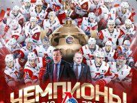 «Локо» — трехкратный обладатель Кубка Харламова