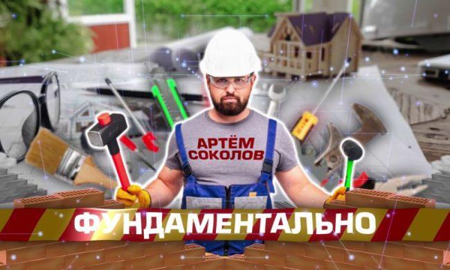 Известный блогер-строитель будет вести новое шоу на телеканале «Первый Ярославский»