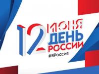 В Ярославле пройдут массовые гулянья в День России: программа