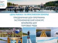 «День рыбака» с размахом отметят в Ярославской области: где пройдут гулянья