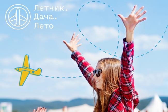 В Ярославле пройдет фестиваль «Лётчик. Дача. Лето»