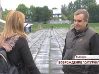 На реконструкцию рыбинского стадиона «Сатурн» выделили 130 миллионов рублей