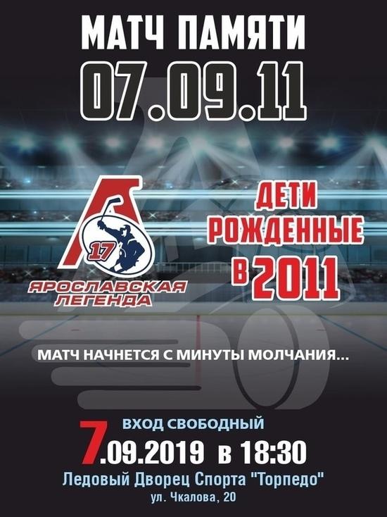 В Ярославле почтят память «Локомотива» хоккейным матчем