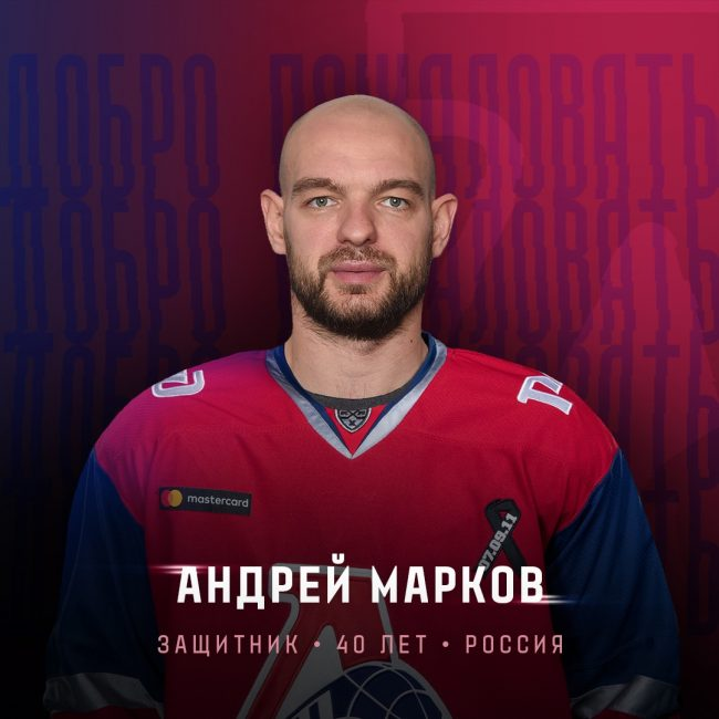 Андрей Марков официально стал игроком «Локомотива»