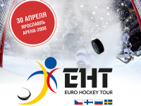 В Ярославле пройдет вынесенный матч Еврохоккейтура — Миронов