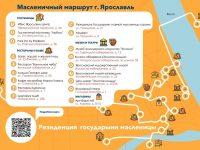 Активные ярославцы смогут посетить «масленичные» места города с помощью арт-карты