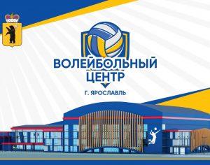 Дмитрий Миронов: в Ярославле на федеральные деньги построят волейбольный центр